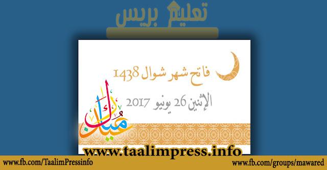 عيد الفطر يوم الاثنين بالمغرب .. وتعليم بريس تهنئ نساء ورجال التعليم
