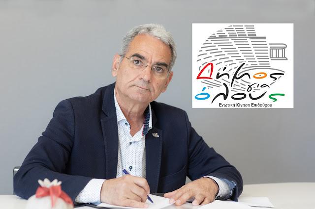 Ομιλία του Θανάση Γαλάνη στα εγκαινια του εκλογικού κέντρου του συνδυασμού Ενωτική Κίνηση Επιδαύρου
