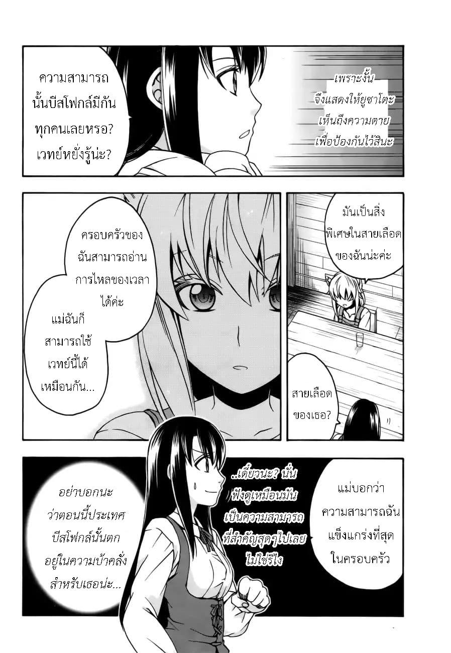 อ่านการ์ตูน Chiyu mahou no machigatta tsukaikata ตอนที่ 13 หน้าที่ 16