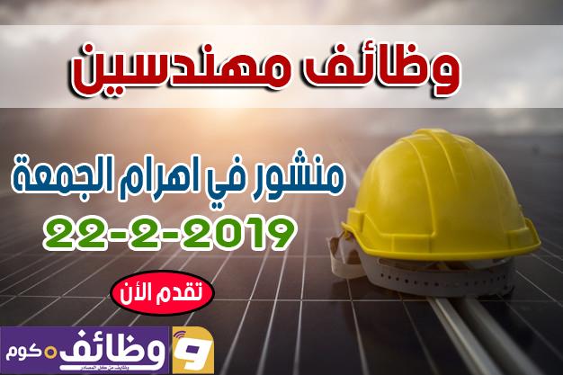 وظائف مهندسين منشور فى وظائف اهرام الجمعة 22-2-2019