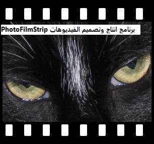 تنزيل برنامج فوتو فيلم ستريب لعمل الفيديوهات PhotoFilmStrip
