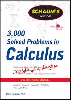 تحميل كتاب 3000 مسألة محلولة في حساب التفاضل والتكامل pdf