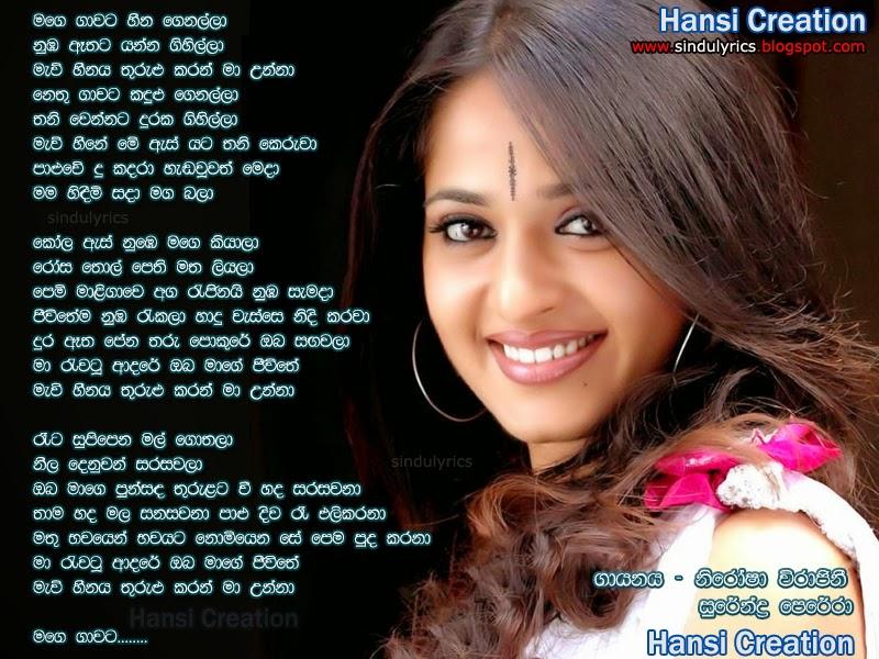 Lyric new song lyrics : Sinhala Songs Lyrics: Nirosha Virajini Song Lyrics