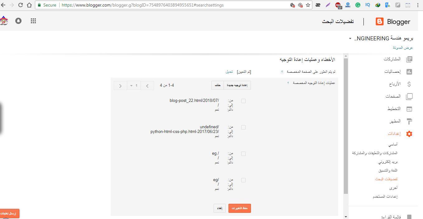 كيفية عمل اعادة توجيه لصفحات محذوفة او لاتعمل باخري تعمل علي بلوجر -وحل مشكلة اخطاء الزحف (لم يتم العثور علي عنوان url) في Webmaster tools