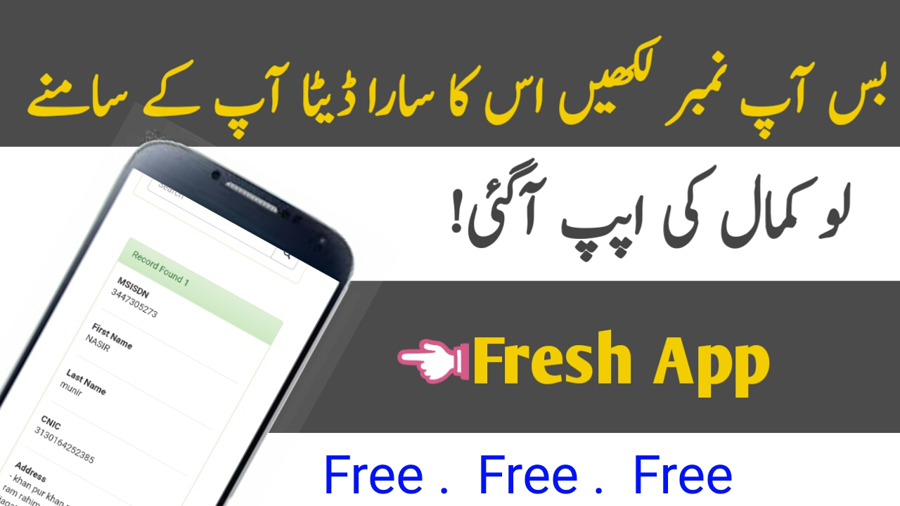 Which Sim Number On My Cnic