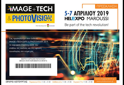πρόσκληση «IMAGE + TECH & PHOTOVISION 2019» by mariaparask29