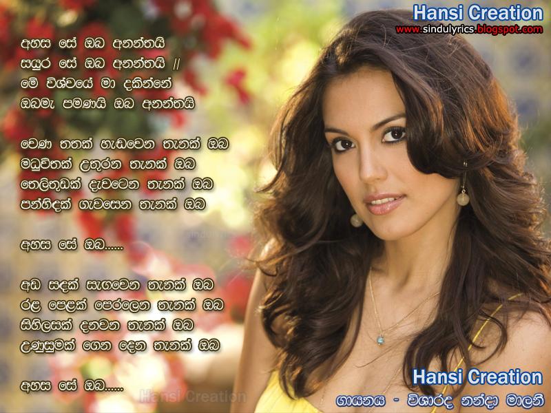 Lyric lyrics to old love songs : Sinhala Songs Lyrics: Nanda Malani Songs Lyrics