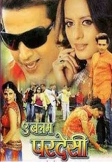 ae_balam_pardeshi_Bhojpuri_movie_star_casts_wallpapers_trailer_songs_videos