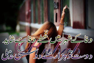 Wafa ke shaher mein Qehat e wafa hai shayad - Urdu poetry lovers 2 line Urdu Poetry, Sad Poetry, Bewafa Shayari,
