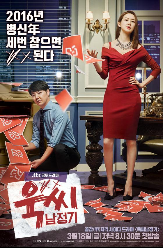 Ms. Temper & Nam Jung Gi Konusu ve Oyuncuları