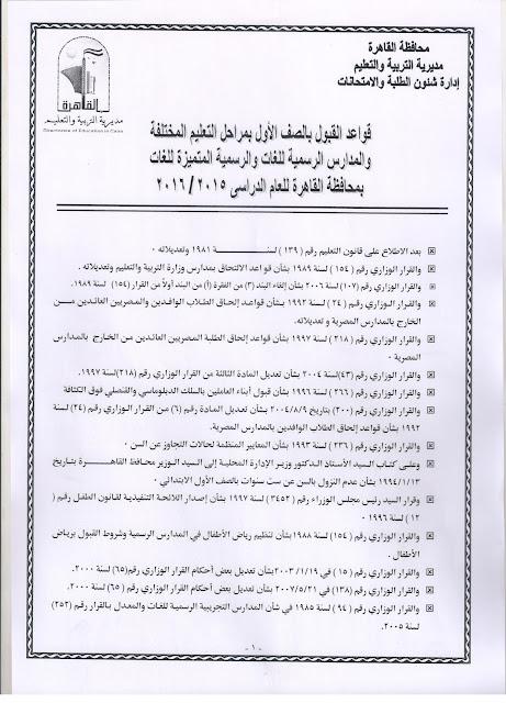 نشرة قواعد القبول بالصف الاول الابتدائي بكل مدارس محافظة القاهرة الرسمية عام ولغات للعام الدراسي 2015/2016 1%2B001