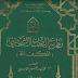 كتاب نظرية الضمان الشخصي، الكفالة، د محمد بن ابراهيم pdf