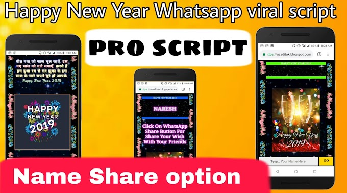 Happy New Year Whatsapp viral script Free Download 2018 | Happy New Year 2018 Blogger Wishing Viral Script Download