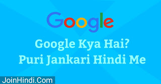 Google Kya Hai? Puri Jankari Hindi Me