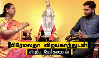 Special Interview with Premalatha Vijayakanth