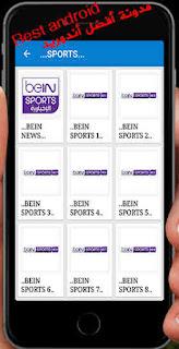 تحميل تطبيق wawa sport  لمشاهدة القنوات الرياضية للاندرويد Apk