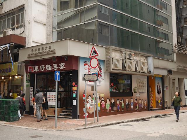 Cart Noodle Expert (車仔麵專家) restaurant in Sheung Wan, Hong Kong