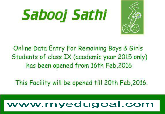 Online Data Entry For Remaining Boys & Girls Students of class IX (academic year 2015 only)
