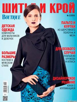 Журнал Шитье и Крой 2016