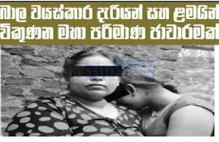 abduction of minor girl  in Anuradhapura