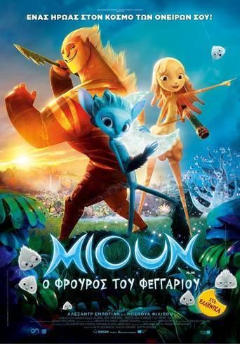 Mune (2015) ταινιες online seires xrysoi greek subs