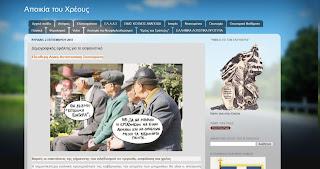 http://paradosiakos.blogspot.com/2018/09/blog-post_5.html