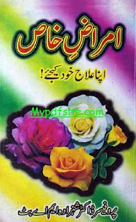 Amraz-e-Khas Apna Ilaj Khud Karain