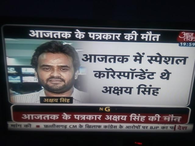 aaj-tak-reporter-akshay-singh-vyapam-scam-dies-jhabua-meghanagar-आज तक के पत्रकार अक्षय सिंह की झाबुआ के मेघनगर में संदिग्ध हालात में मौत