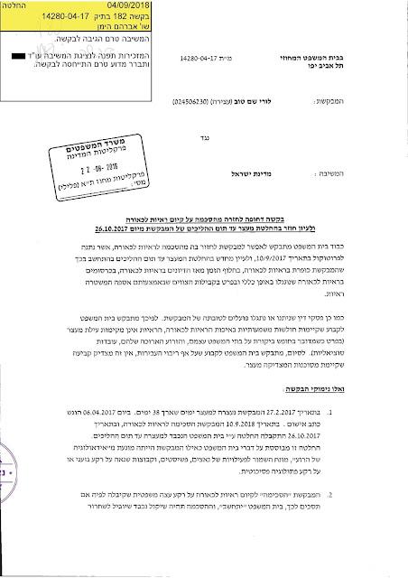 תזכורת השופט לפרקליטות מחוז תל אביב להגיב לבקשה