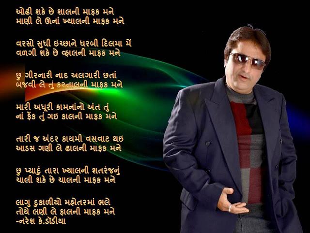 Odhi Sake Che Shaal Ni Mafak Mane Gujarati Gazal By Naresh K. Dodia