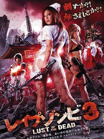 Download Rape Zombie Lust of the Dead 3 (2013) Subtitle Indonesia