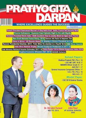 PRATIYOGITA DARPAN MAY 2018 PDF