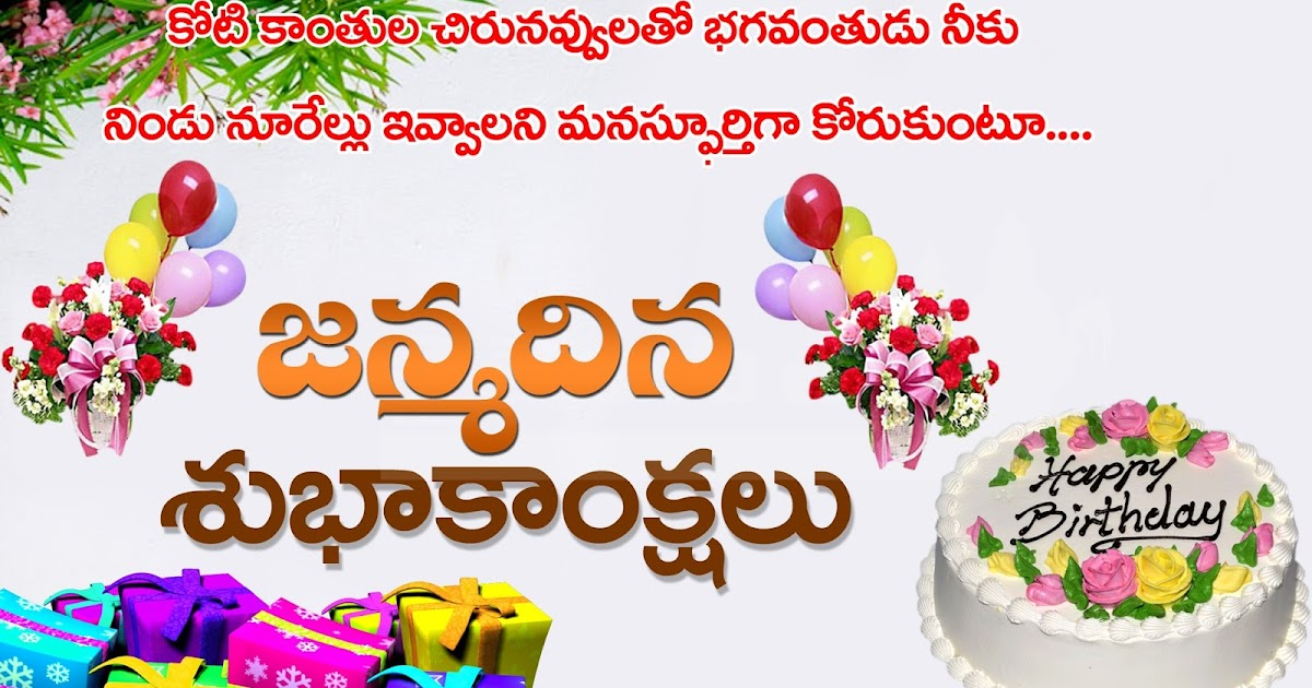 Vivekananda Telugu Quotes Wallpapers Happy Birthday Greetings And Wishes In Telugu Wallpapers