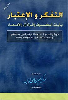 تحميل التفكر والإعتبار بآيات الكسوف والزلازل والإعصار - عبد الكريم بن صالح الحميد pdf