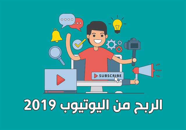 أفكار قنوات يوتيوب ناجحه 2019 | الربح من اليوتيوب