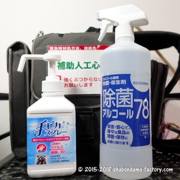 手ピカスプレーと除菌アルコール78