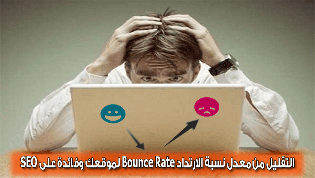 ways-to-reduce-bounce-rate-and-improve-conversions