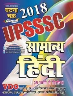 ghatna-chakra-UPSSSC-vdo-book