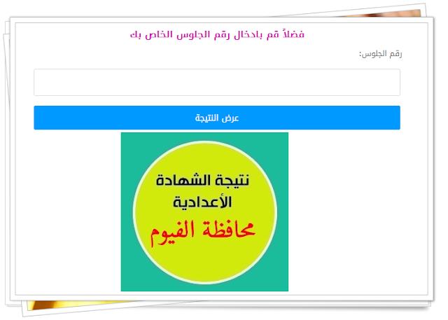 ظهرت الان نتيجة الشهادة الاعدادية محافظة الفيوم اخر العام 2017-ادخل اسمك ورقم جلوسك