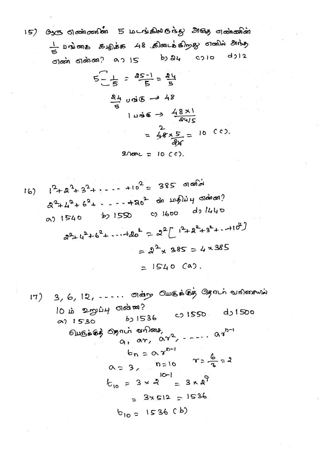 TNPSC MATHS - NUMBER SYSTEM - SHORT CUT - 6