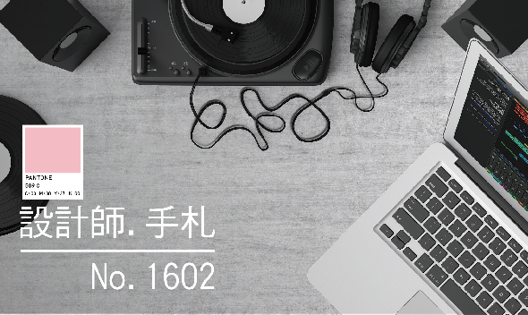 設計師手扎,免費線上工具與素材的整理筆記,第1602期 201602-Design-Notes-590