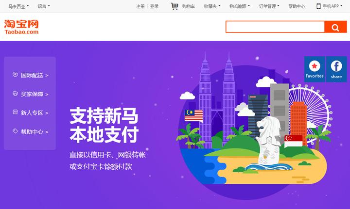 Bagaimana Nak Beli Barang Online Menerusi TaoBao?