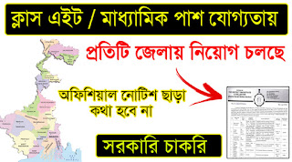 Baruipur Municipality Recruitment 2019 - West Bengal Govt Job 2018