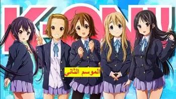 K-ON S02 مشاهدة وتحميل جميع حلقات الموسيقى الهادئة الموسم الثاني من الحلقة 01 الى 26 مجمع