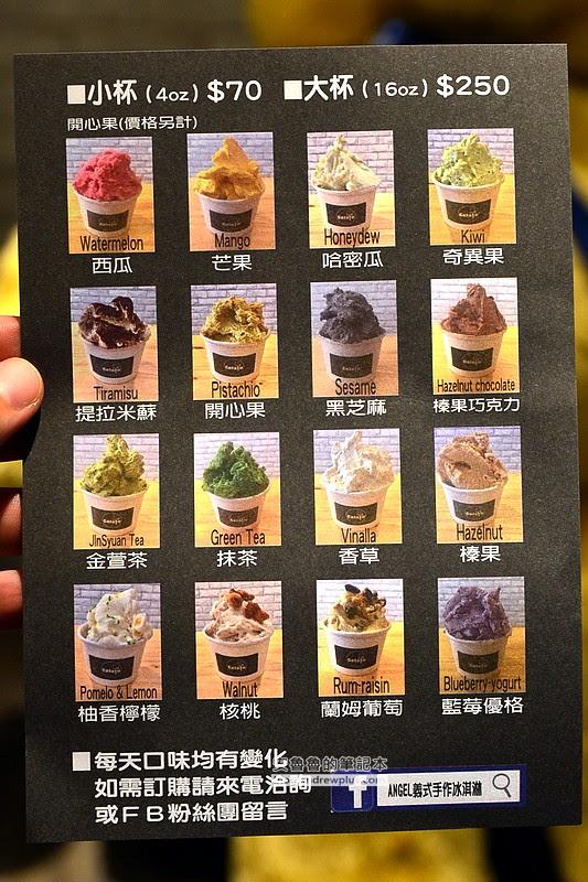 師大,台電大樓站,義式冰淇淋
