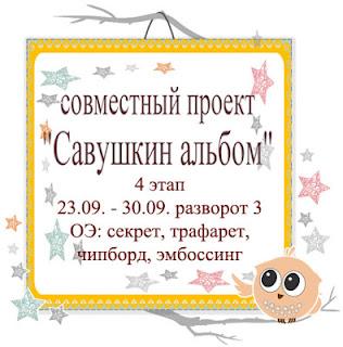 http://savushkascrap.blogspot.ru/2016/09/4-3.html