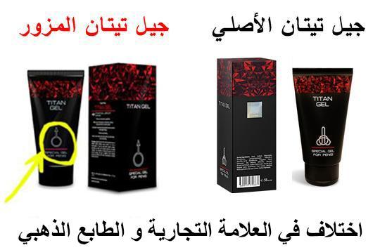 titan gel russia, titan gel morocco, titan gel saudi arabia, تيتان جل في المغرب, تيتان جل في السعودية