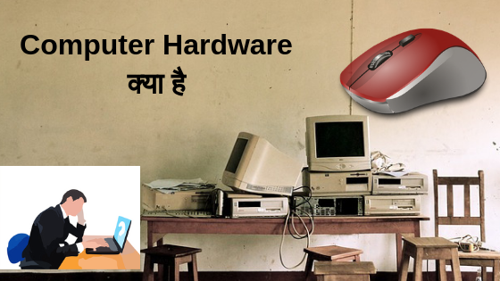 कंप्यूटर हार्डवेर क्या है