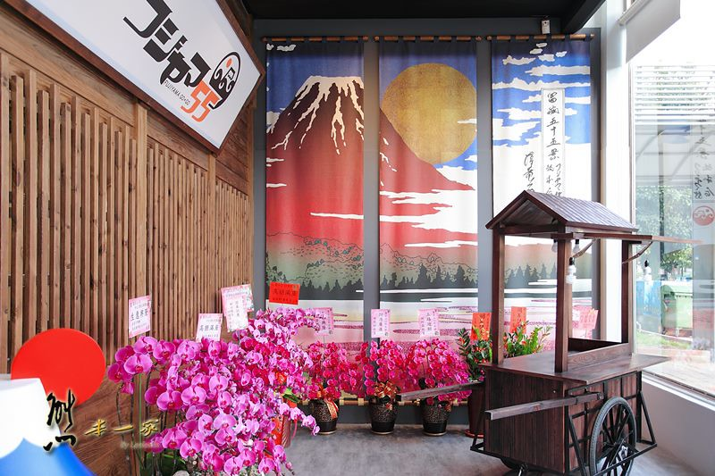 新竹 竹北 富士山55沾麵