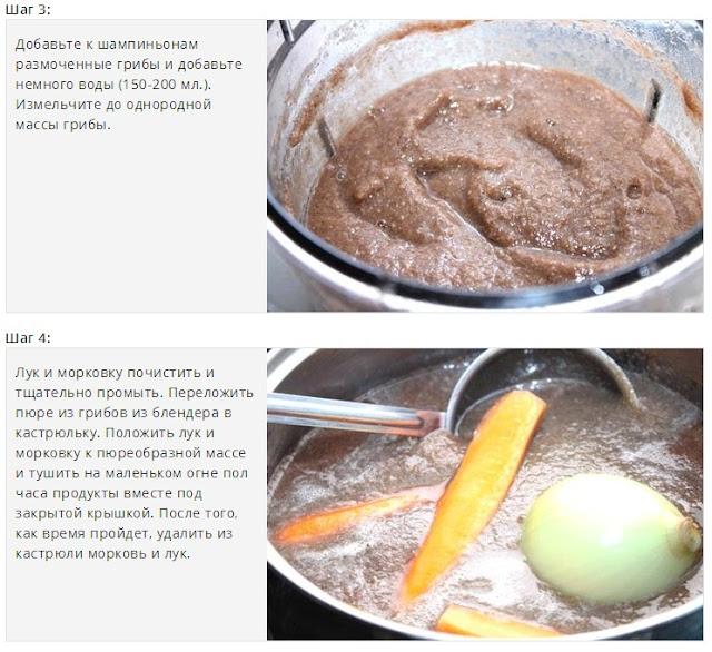 Суп-пюре из шампиньонов пошаговый рецепт с фото
